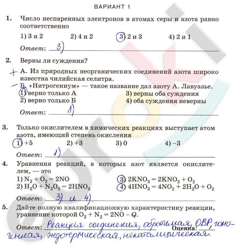 Работы 9 гдз химии класс контрольные