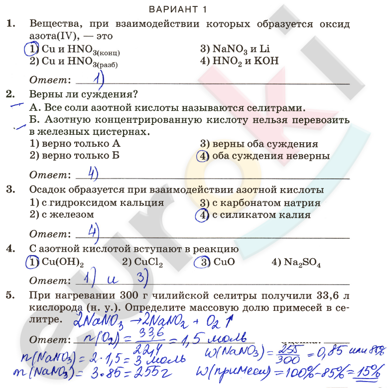 Гдз по контрольным и проверочным работам по химии 9 класс