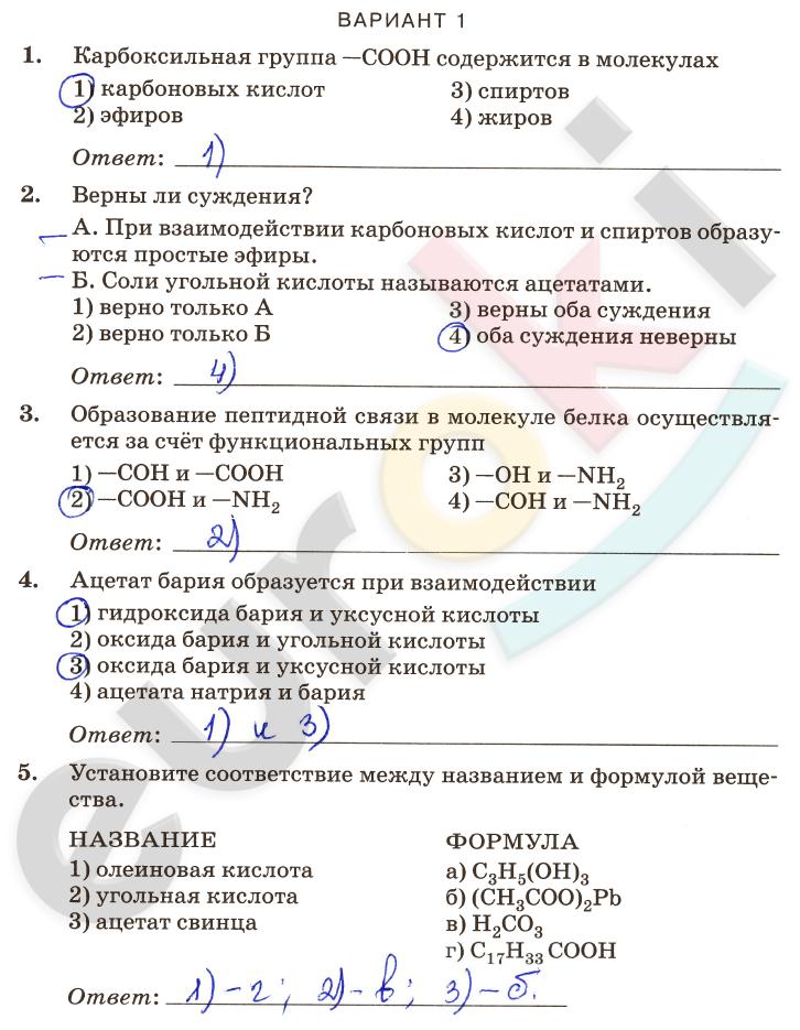 класс контрольные химии 9 гдзпо