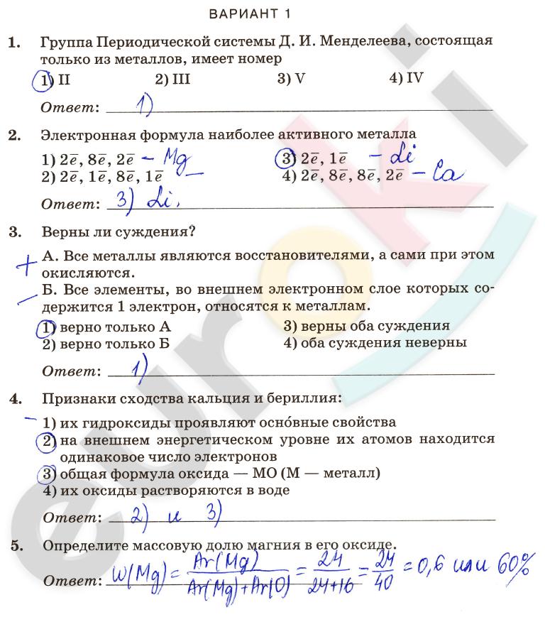 Контрольные и проверочные работы по химии гара решебник