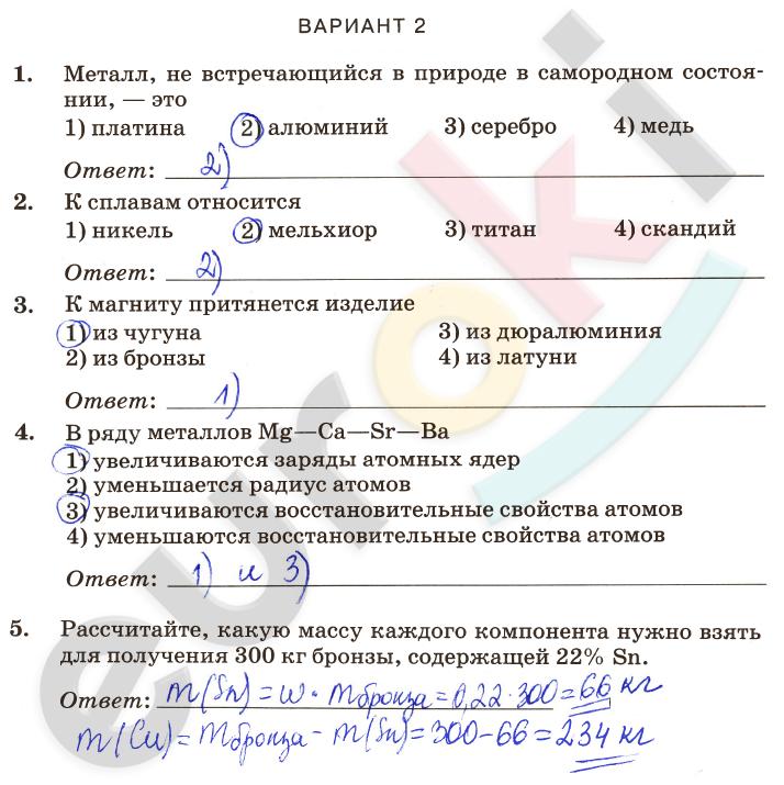вакансии: контрольная работа по химии тема неметаллы 9 класс для кухни