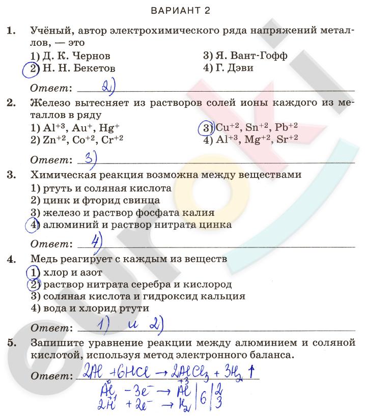 Химия Контрольные Работы 7 Класс Решебник