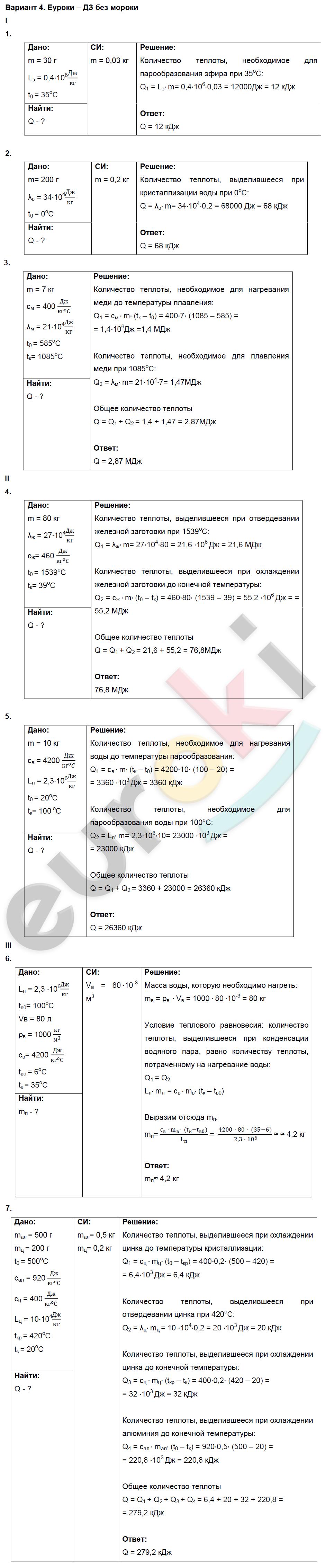 решебник по дидактическому материалу 8 класс физика марон
