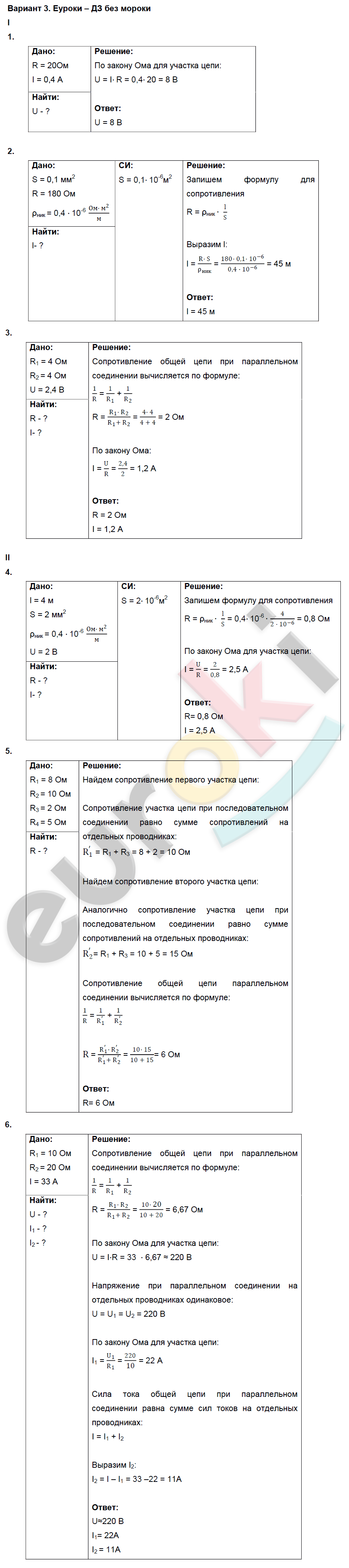 класс гдз дидактический 8 материал перышкин физика