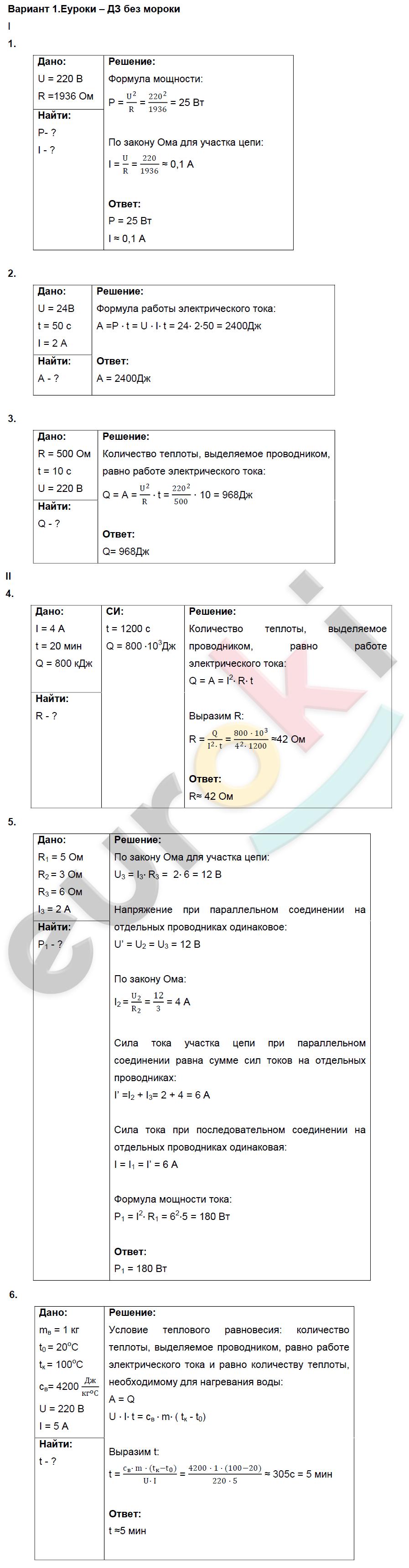 по физике класс дидактические материалы Марон Перышкин  ГДЗ по физике 8 класс дидактические материалы Марон Перышкин Контрольные работы КР 4 Работа и мощность тока