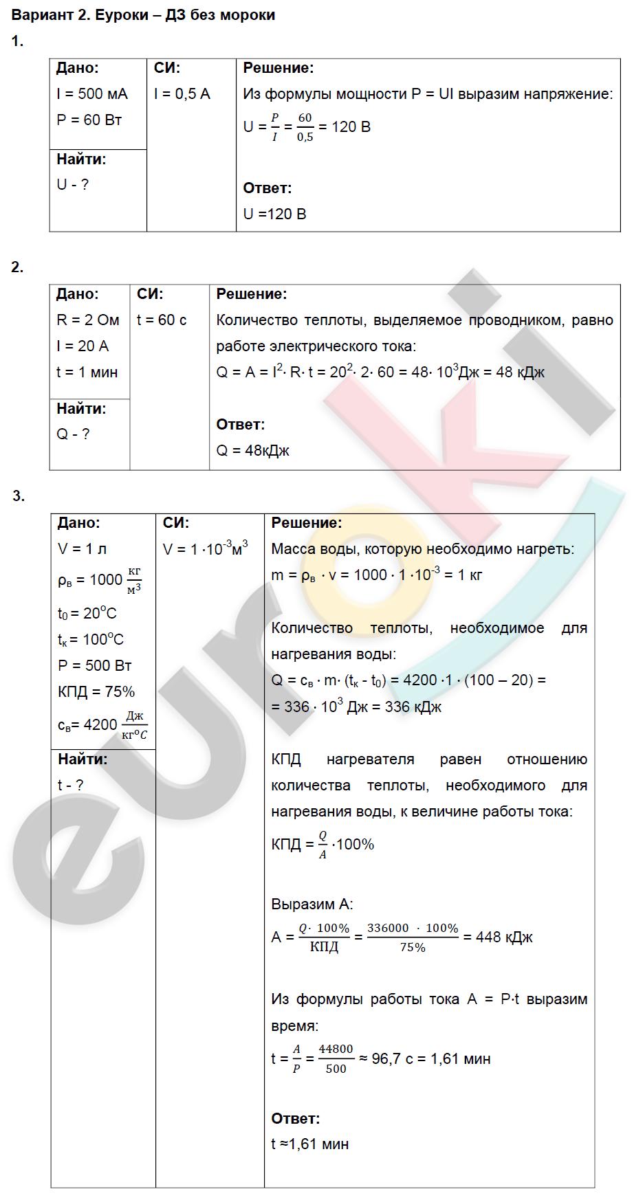 Решебник и гдз по физике за 8 класс, авторы а. В. Пёрышкин | гдз.