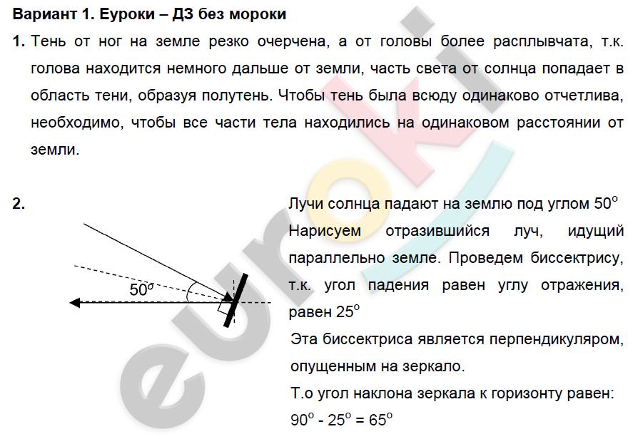 преломление решебник марон линзы физика класс света ср 8 13