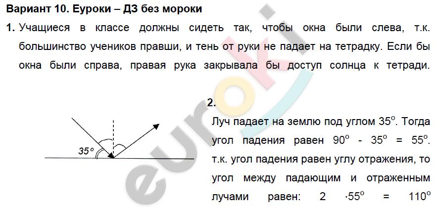 Преломление марон решебник линзы ср 8 класс света 13 физика