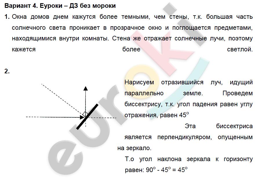Физика 8 класс марон решебник ср 13 преломление света линзы