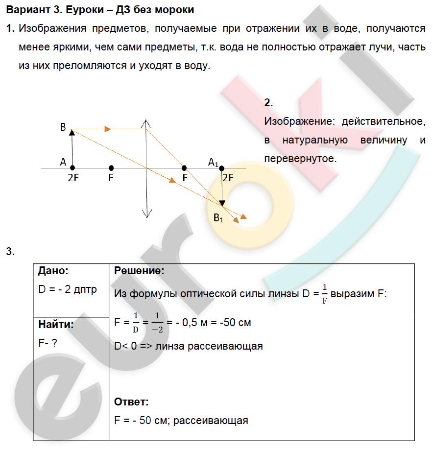 Линзы света марон решебник 13 физика 8 ср преломление класс