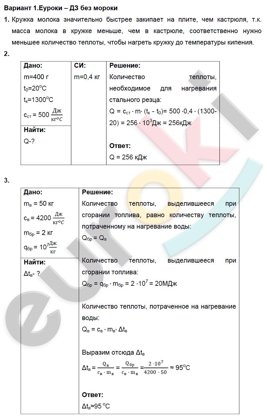 Ср 41 дидактический материал по физике