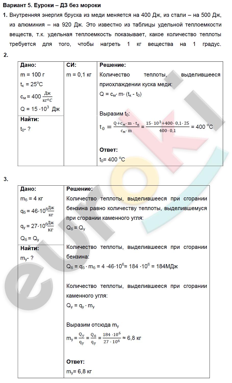 Задачи на теплопроводность 8 класс с решением