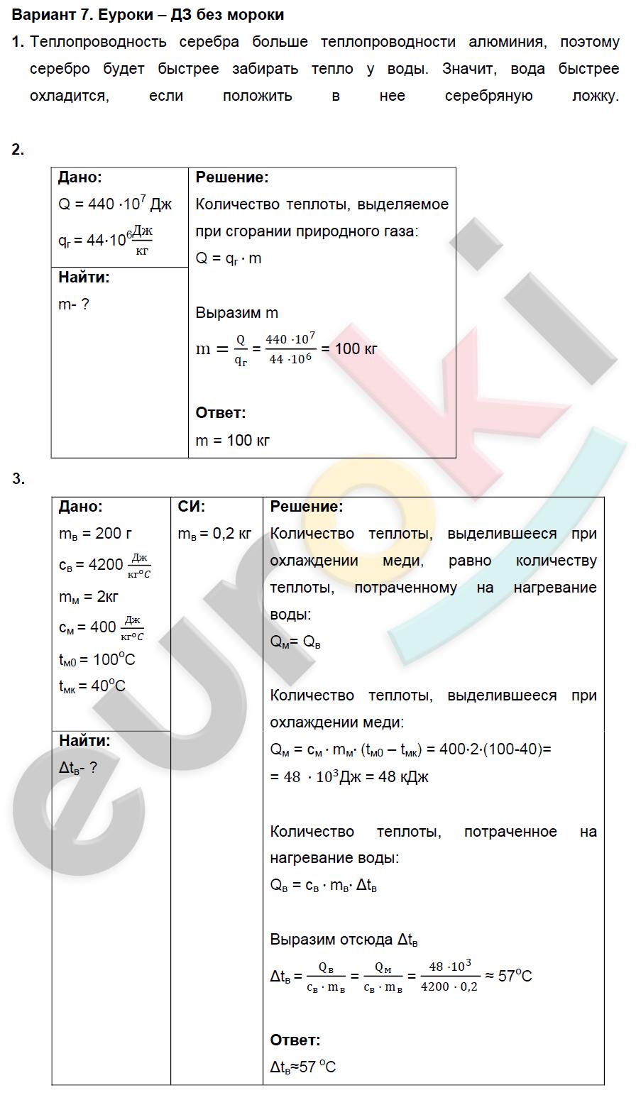 Физике самостоятельные по класс гдз 8