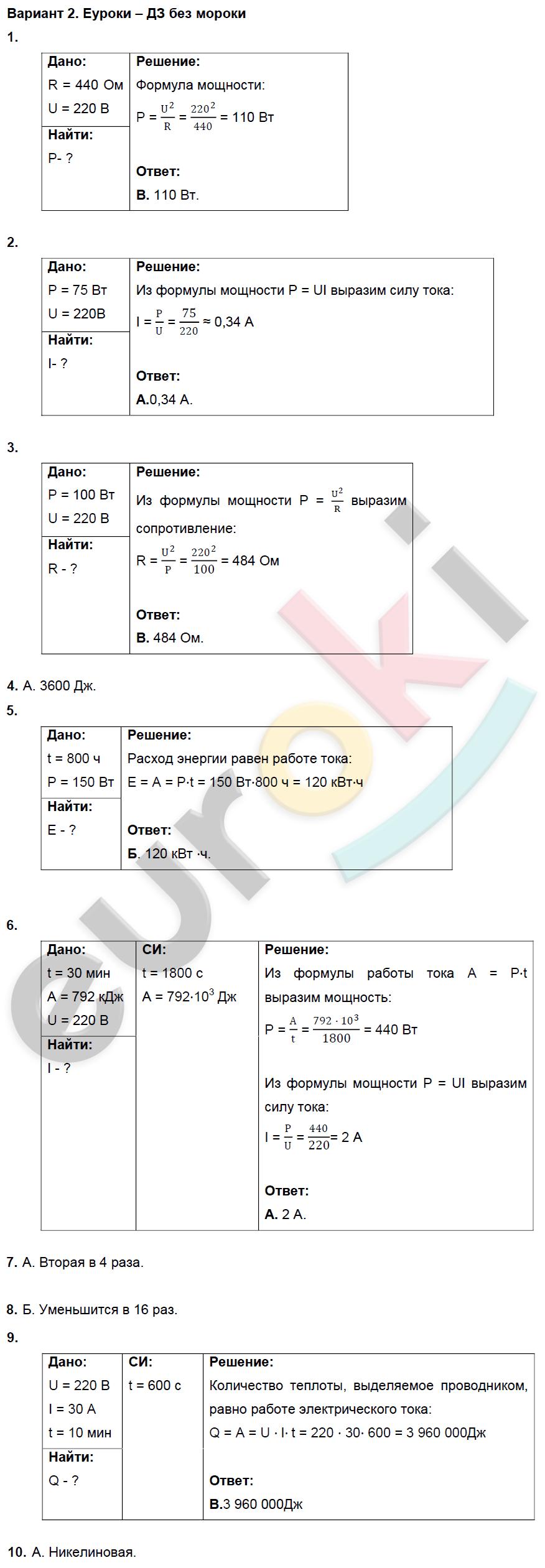 Гдз по физике дидактический материал 7 класс | peatix.