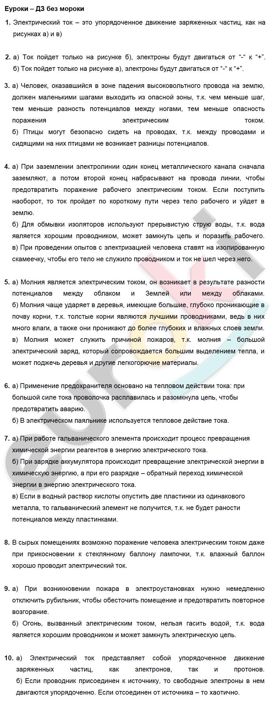 Гдз Физика Дидактические Материалы 9 Класс Перышкин