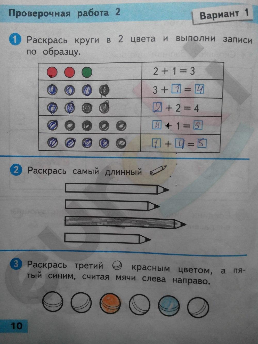 проверочная 1 класс решебник математика работа