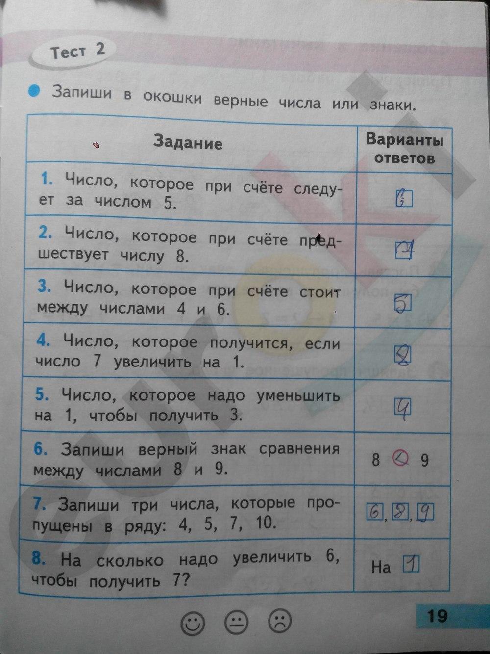 Гдз Математике 4 Класс Волкова 1 И 2 Часть Проверочные Работы