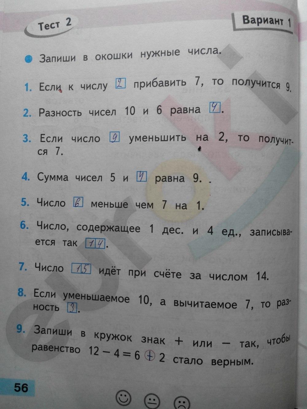 Волков 1 проверочные математике работы класс гдз по