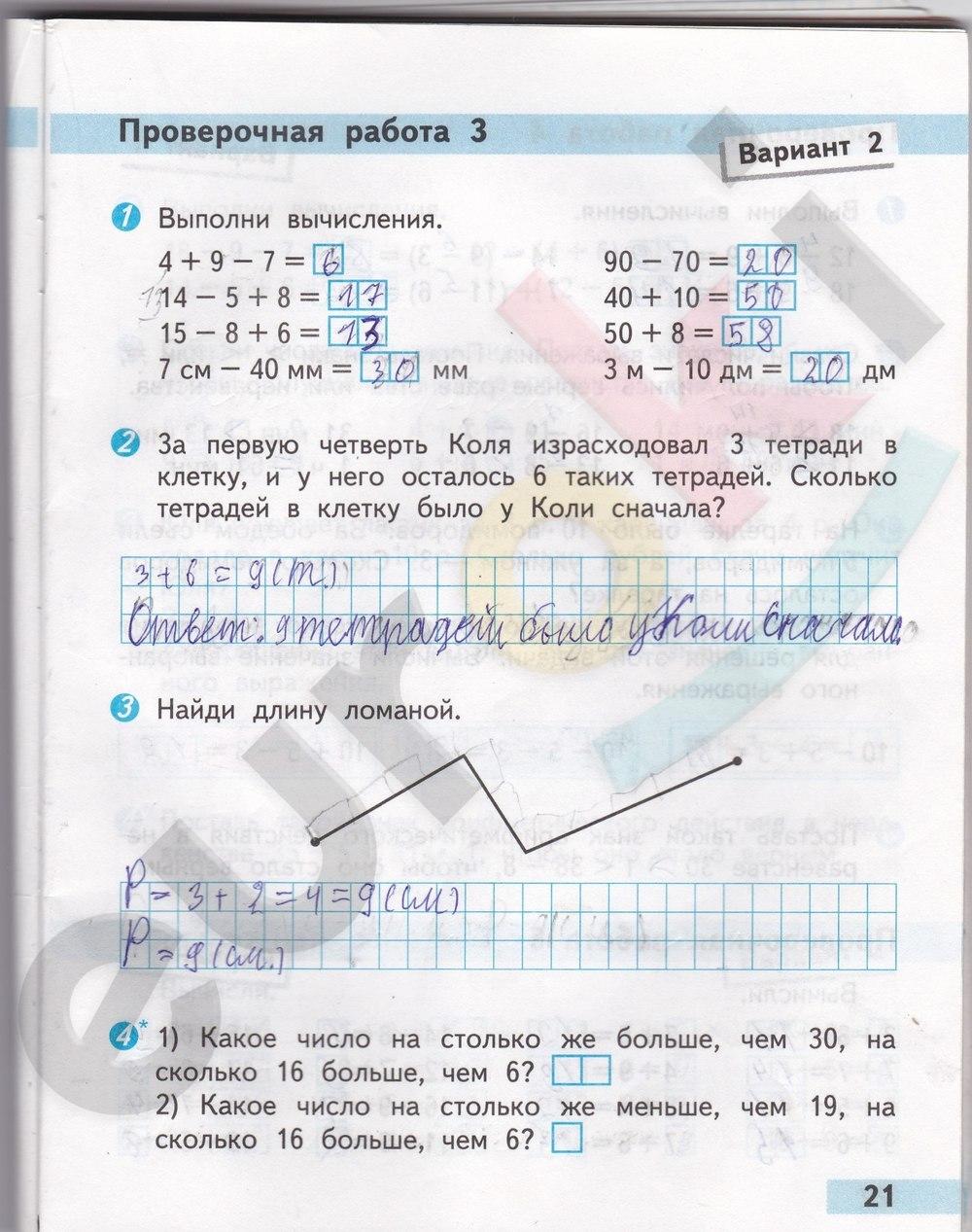 решебник по математике 2 класс волково