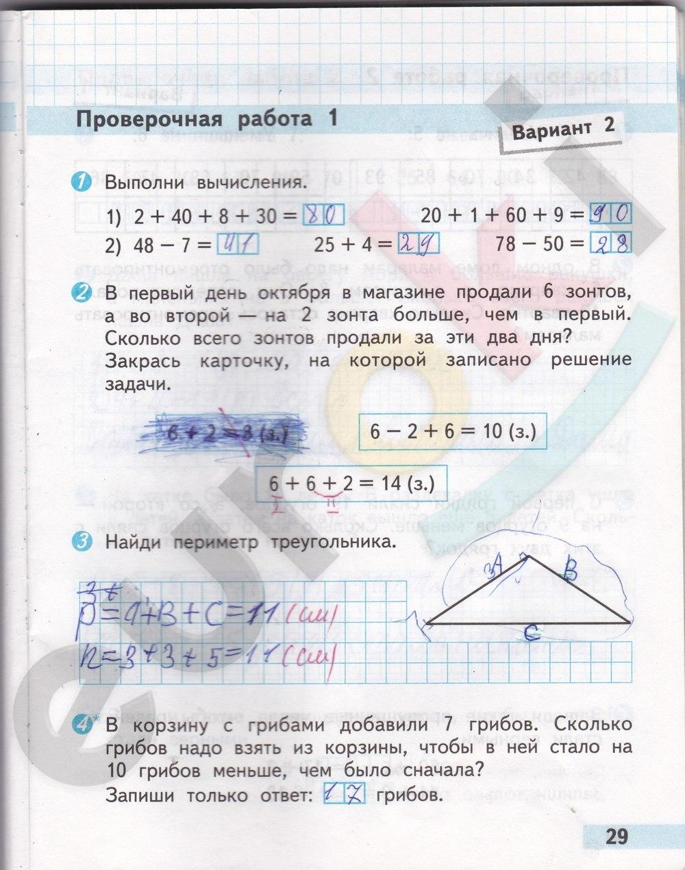 ответы к проверочным работам по математике 2 класс волкова ответы решебник