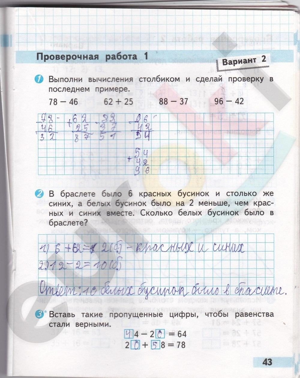 2 класс проверочные работы волкова ответы решебник