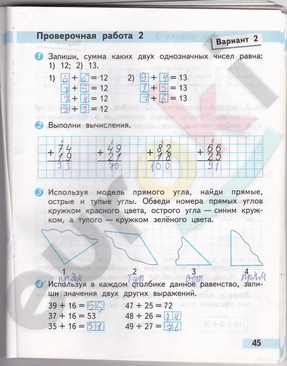 2 работы с.и проверочные решебник класс волкова математика