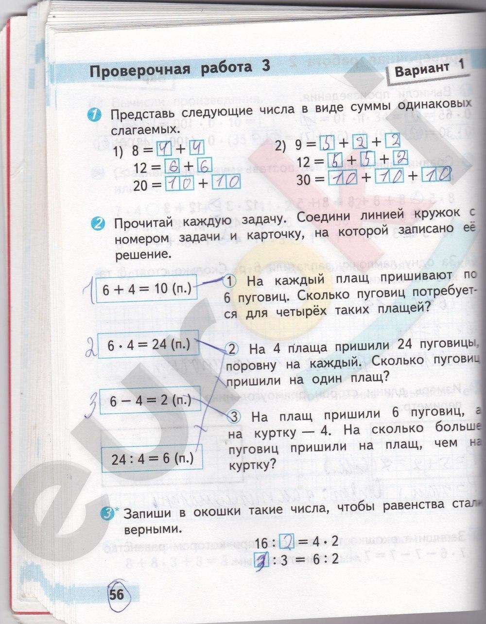 Гдз математика волков 2 класс проверочные работы