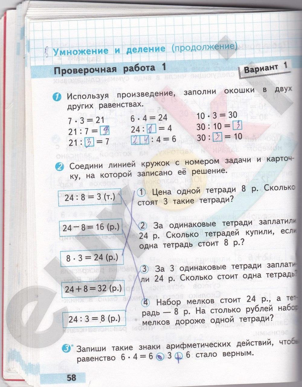 работы класс волкова с.и 2 гдз математика проверочные
