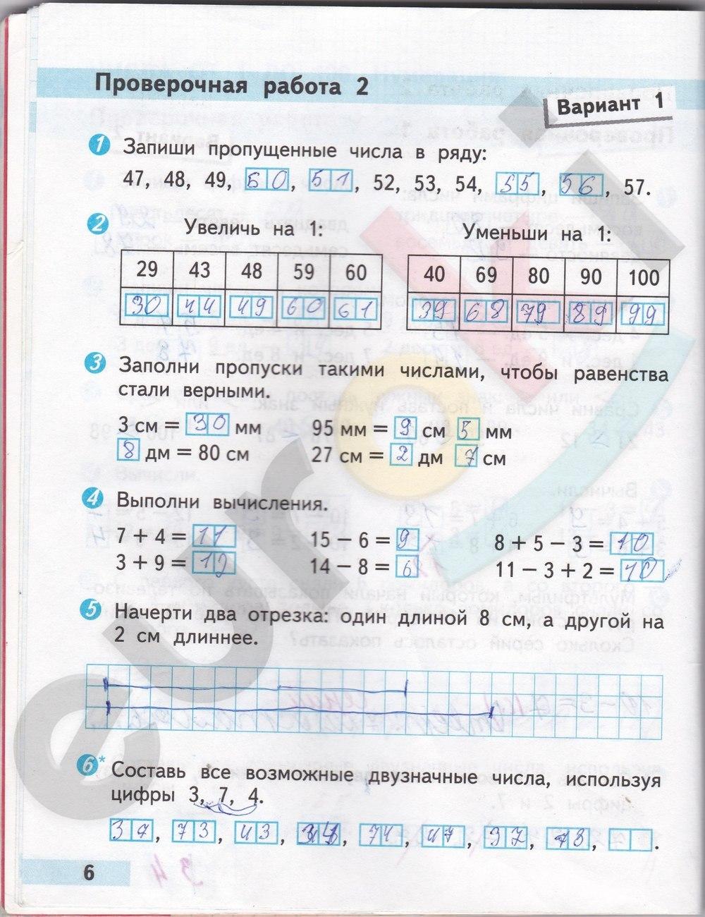 Гдз По Математике 2 Класс Проверочная Работа