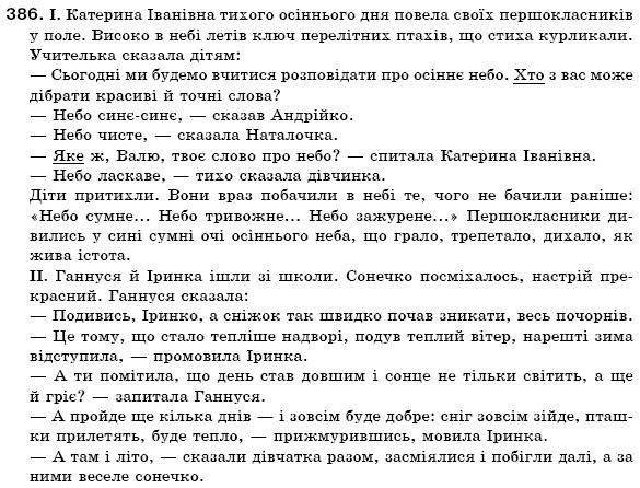 Язык клас солопенко 8 ворон украинский гдз