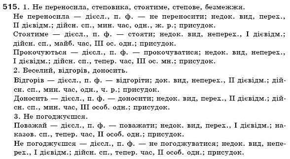 Ворон решебник мове 6 по укр класса