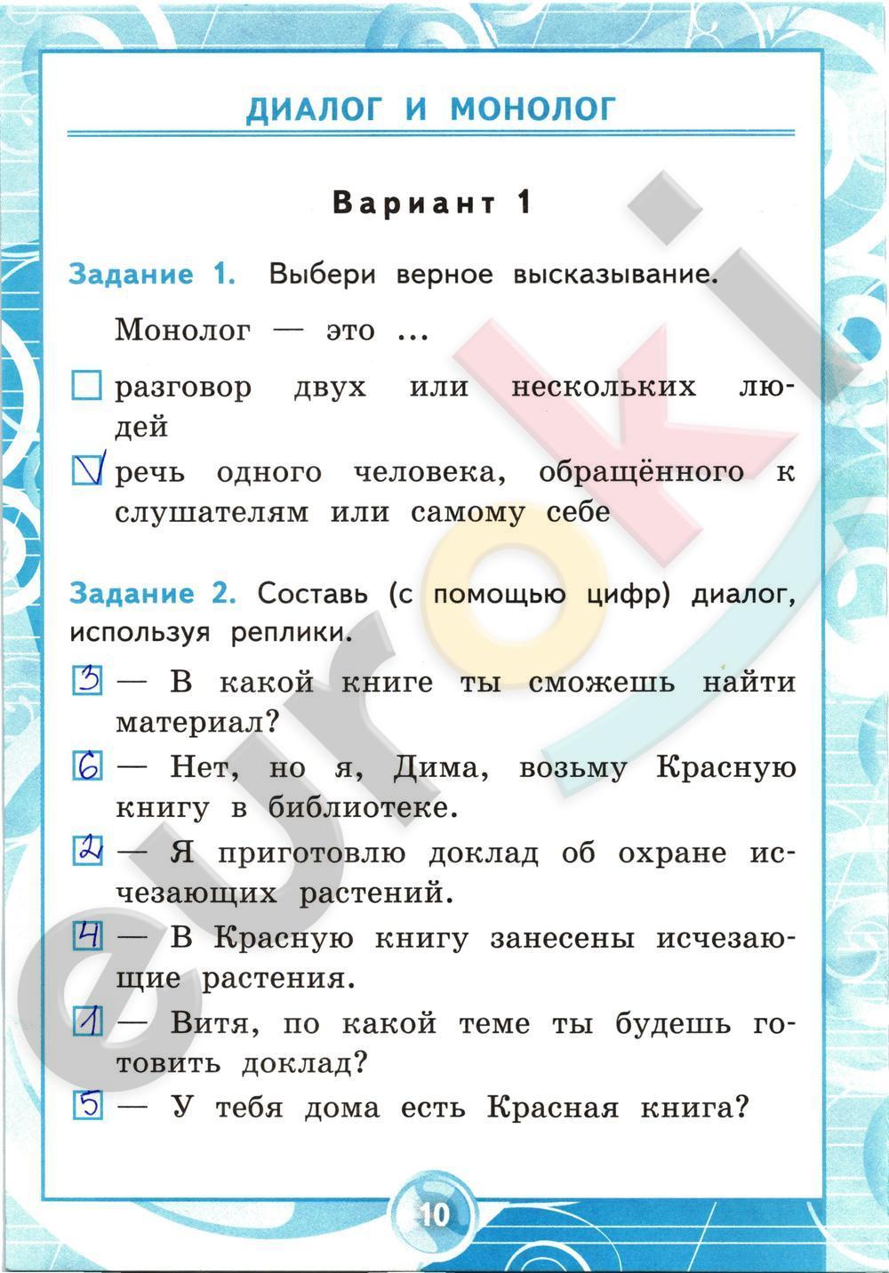 контрольные по работы языку 2 гдз на класс русскому