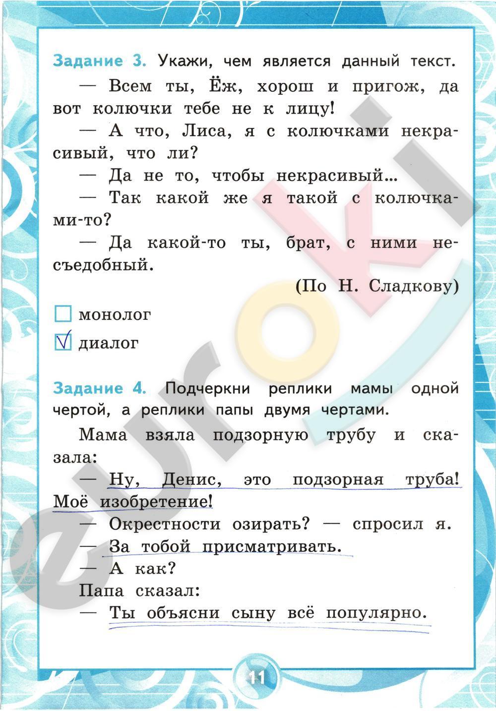 На крылова класс по гдз работы 2 русскому языку контрольные