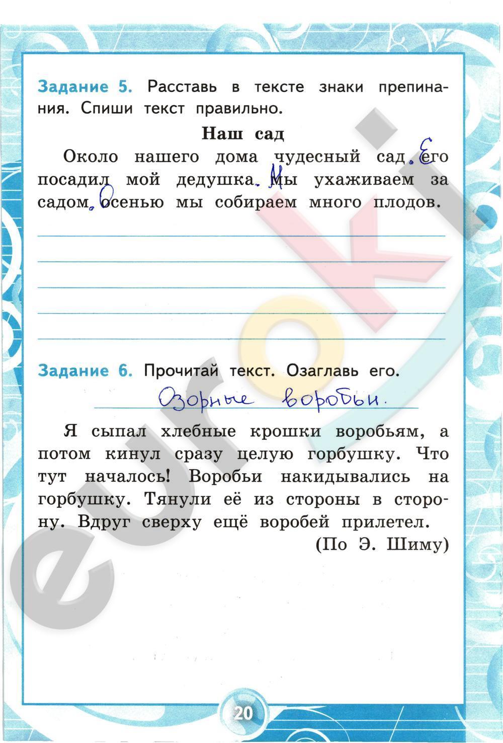 Решебник к контрольной работе по русскому 4 класс крылова
