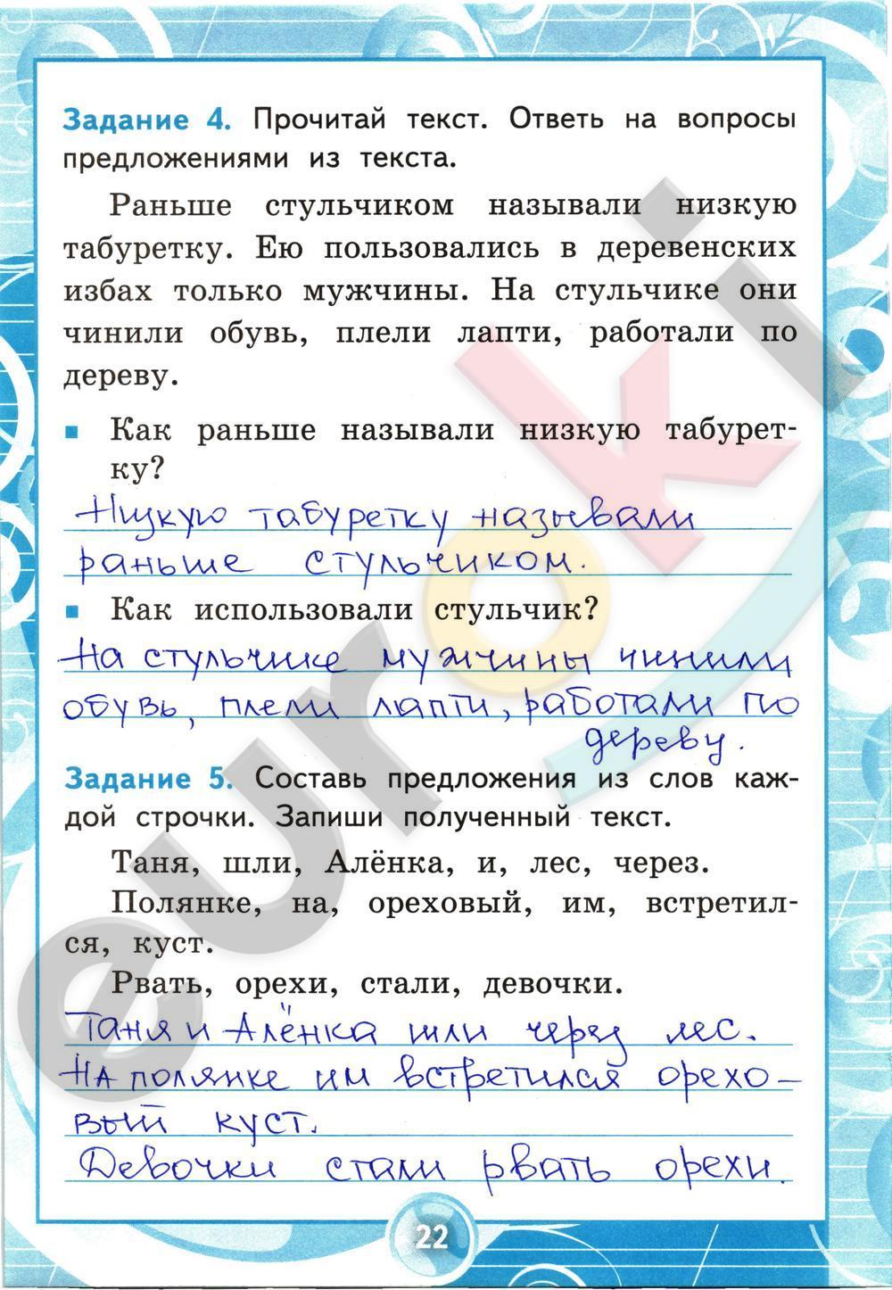 гдз на контрольные работы по русскому языку 2 класс крылова