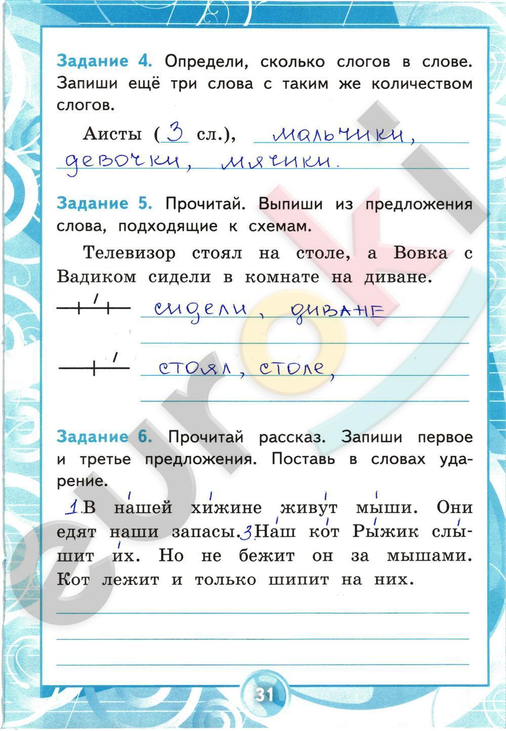 контрольным гдз языку 2 класс работам по по часть русскому 3 о.н.крылова
