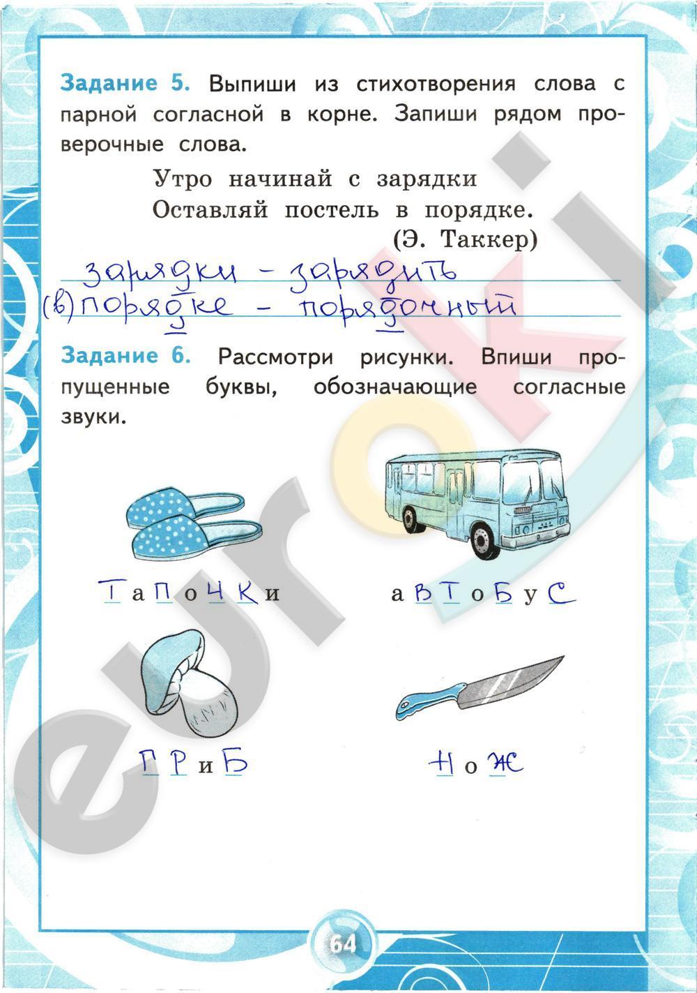 Языку русскому работы гдз на 2 крылова класс контрольные по