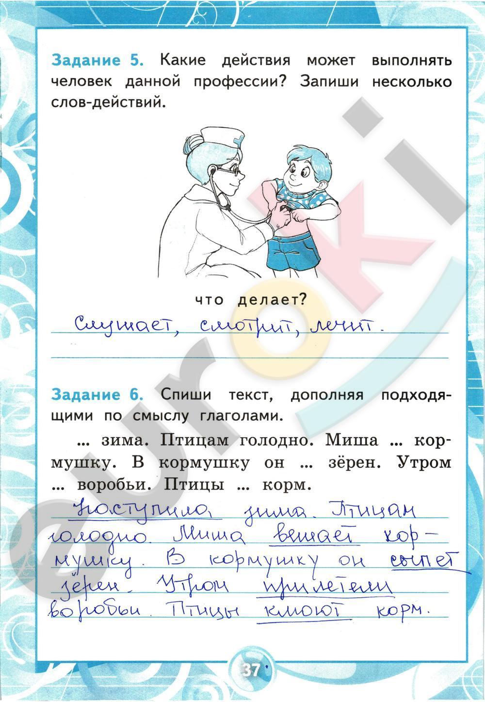 Крылова контрольные работы гдз русскому на 2 класс по языку