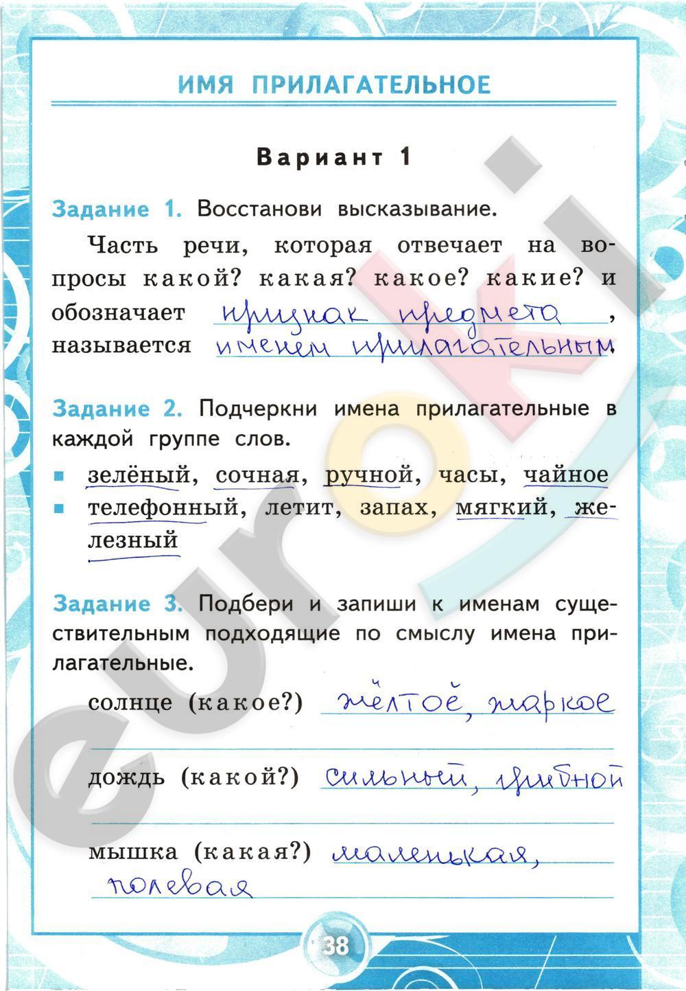 Гдз к контрольным работам по русскому языку 2 класс крылова часть 1