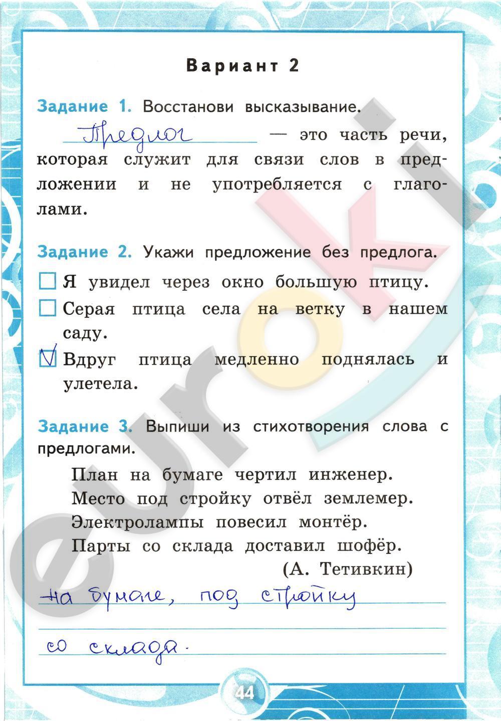 По крылова языку гдз часть класс 2 работам контрольным русскому 1 к