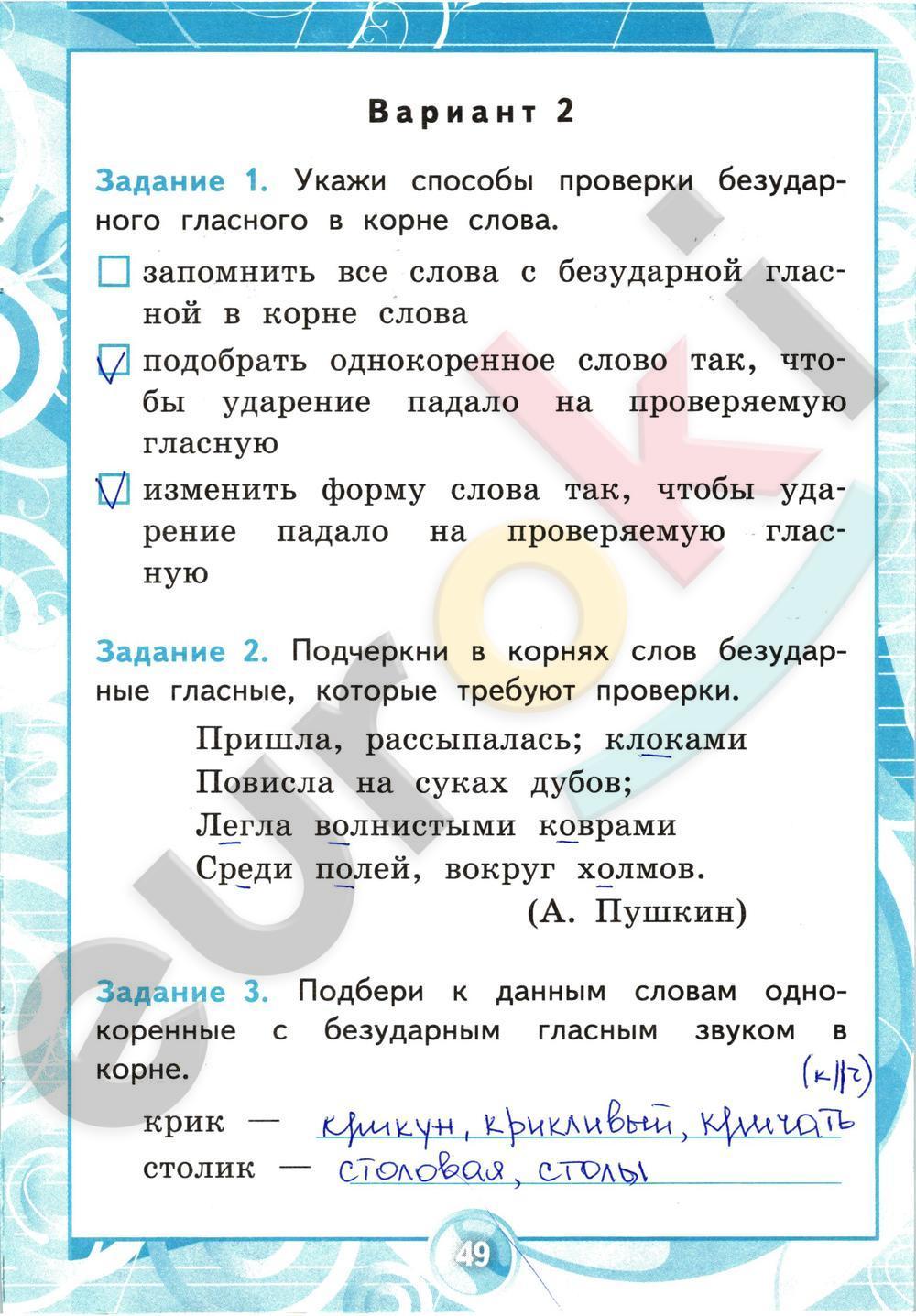 гдз по контрольным работам по русскому языку 3 класс о.н.крылова 2 часть