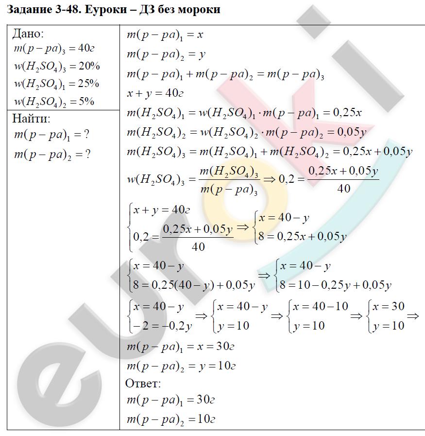 Задачнику ответы химии левкин класс решебник по кузнецова 8