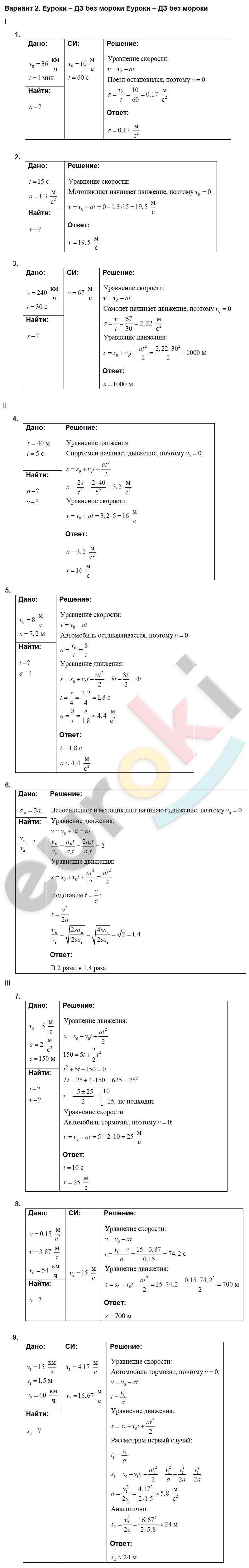 10 дидактические материалы класс решебник онлайн марона