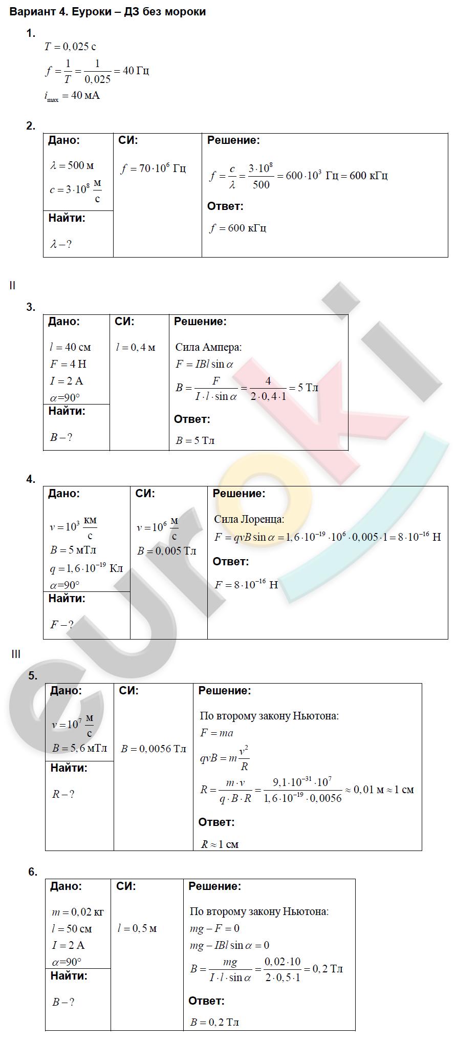 Контрольные физика динамика 9 работа клас гдз