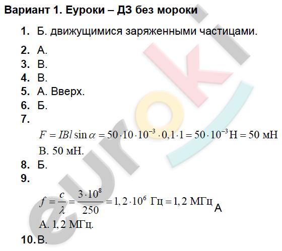 гдз по физике 9 марон сборник