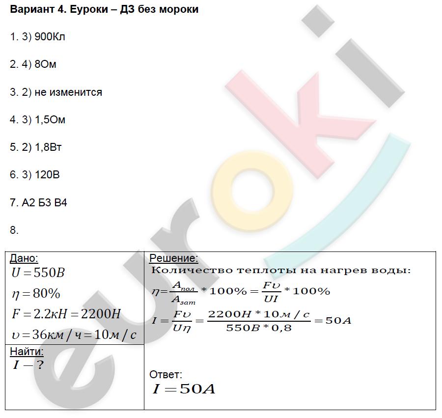 Гдз Самостоятельная По Физике 8класс Громцева