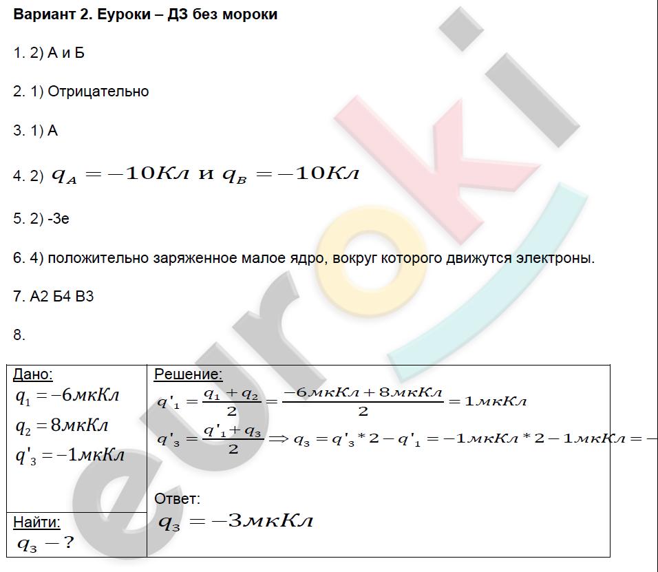 Физике работы по контрольные гдз класс на 8