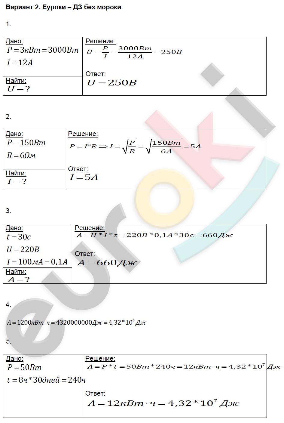 решебники по физике 8 класс о.и.громцева