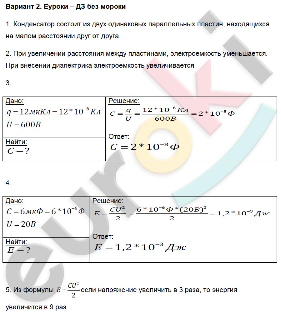 Гдз По Физике Громцева 8класс