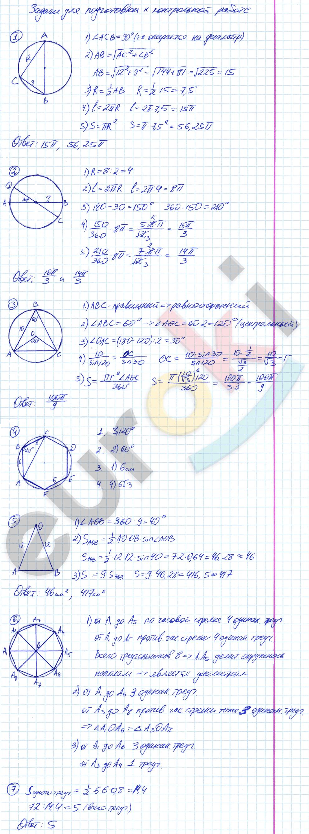 площадь контрольных длина круга окружности гдз для работ и